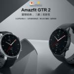 Los nuevos Amazfit GTR 2yAmazfit GTS 2 ahora incluyen medición de oxígeno en sangre